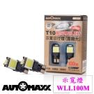 AutoMaxx ★ WLL100M 『亮白光』日本日亞LED採用 T10車燈/小燈-快