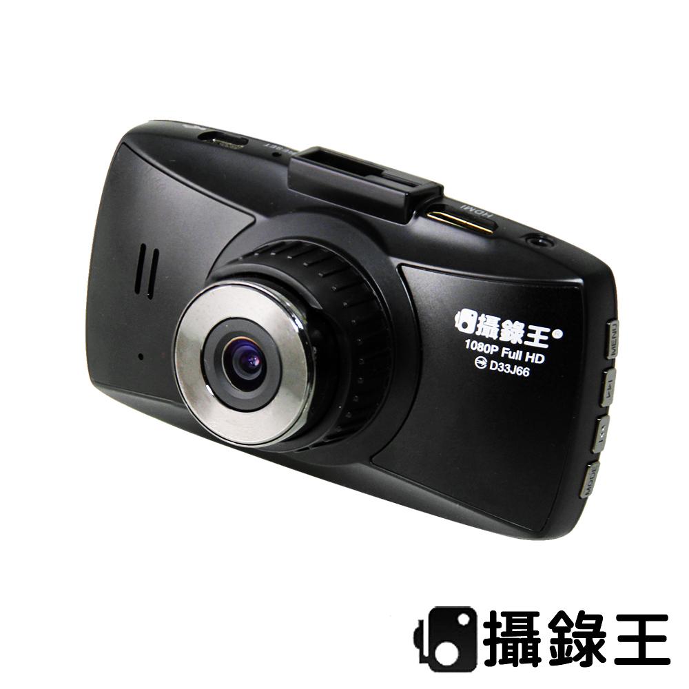 攝錄王 Z6+HD PLUS 1080P夜視行車記錄器