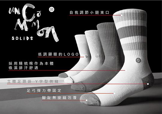 STANCE DECEPTION-男襪-休閒襪-Blue系列-圓形幾何設計款
