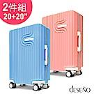 Deseno 棉花糖20吋PC鏡面細鋁框行李箱兩件組(任選)
