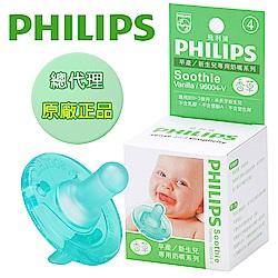 【PHILIPS飛利浦】早產/新生兒安撫奶嘴/香草奶嘴0-3M(4號香草味)