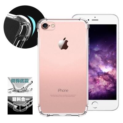 AISURE Apple iPhone 7 / i7 4.7吋 安全雙倍防摔保護...