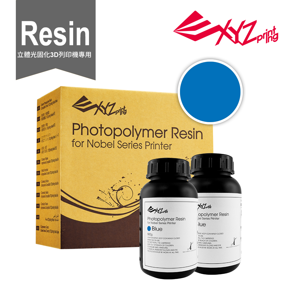 XYZ Printing Resin 光敏樹脂耗材組(藍色)
