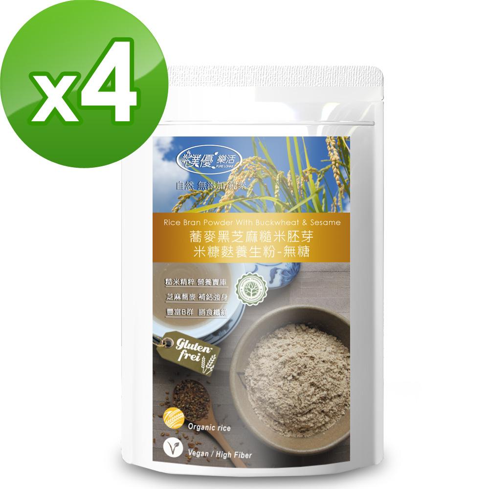 樸優樂活 蕎麥黑芝麻糙米胚芽米糠麩醇香養生粉-無糖(400gx4包)