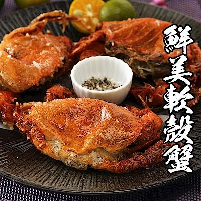 【海鮮王】精選生凍鮮肥軟殼蟹 2盒組(10隻/700g±10%/盒)