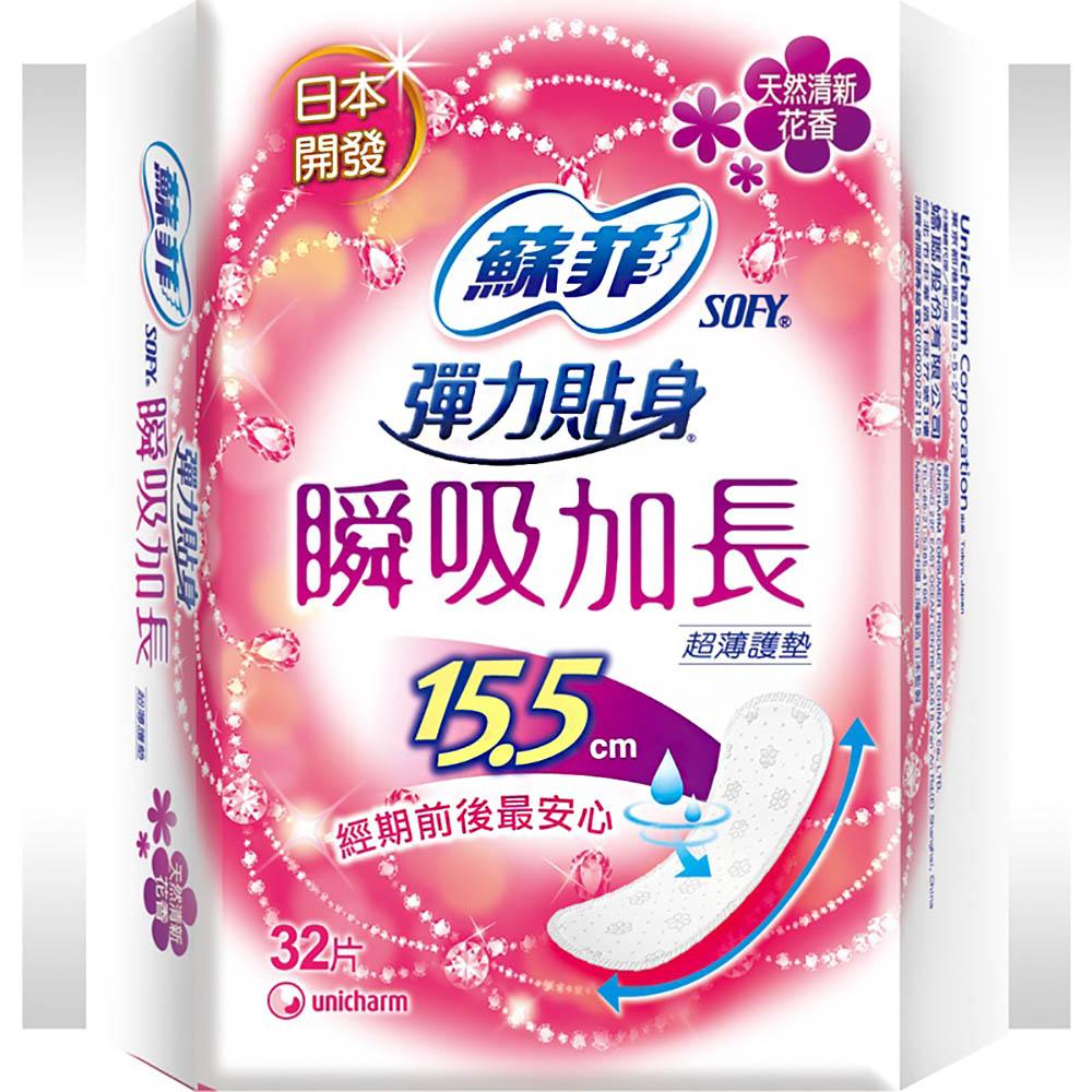蘇菲 瞬吸加長超薄護墊天然清新花香(15.5CM)(32片 x 2包/組)