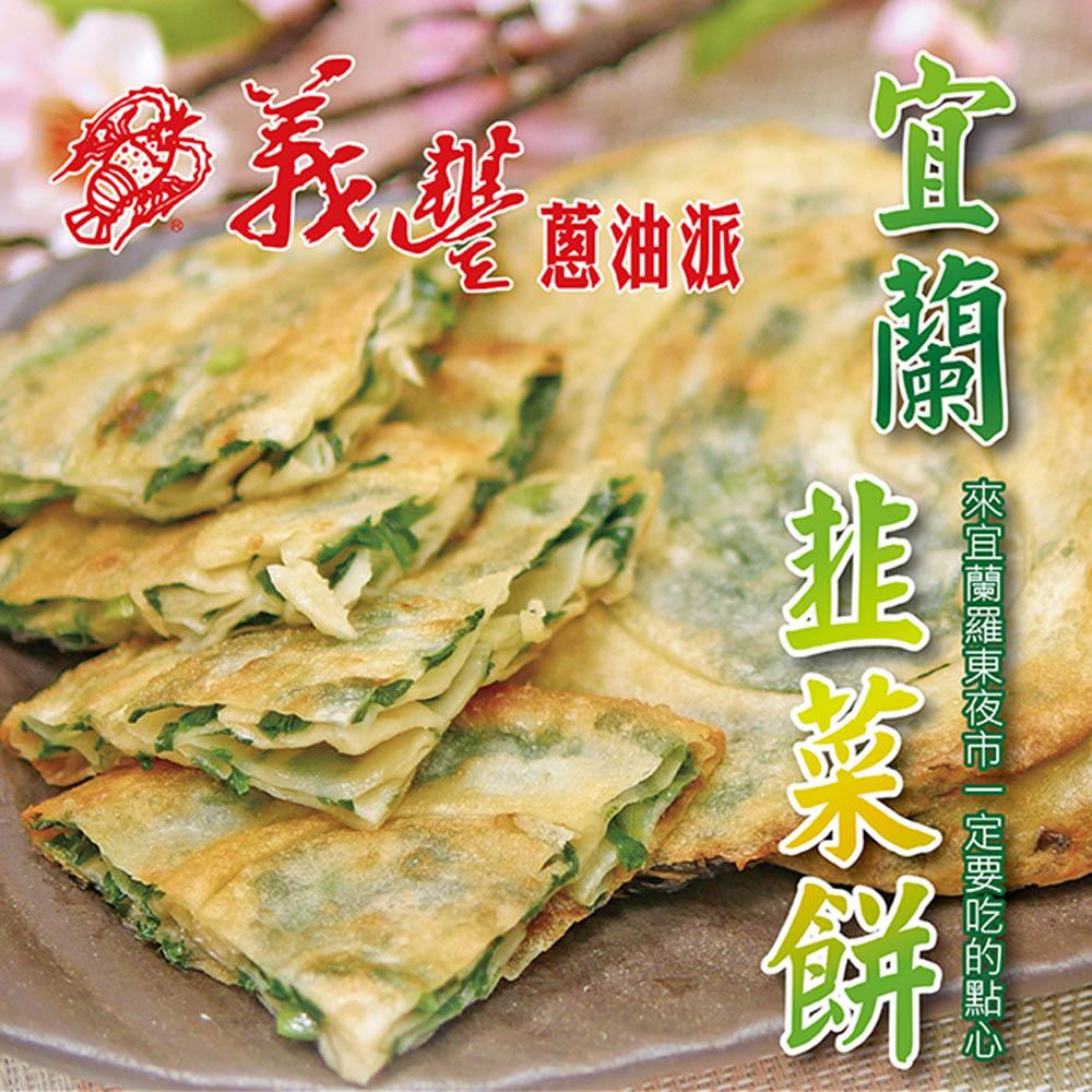 宜蘭羅東【義豐】韭菜餅/蔥油派 任選20入