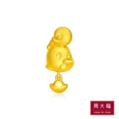 周大福 雞年生肖 元寶雞黃金路路通串飾/串珠