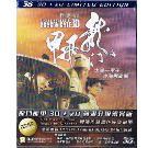 龍門飛甲 (3D+2D) 畫質升級鑑賞版  藍光 BD