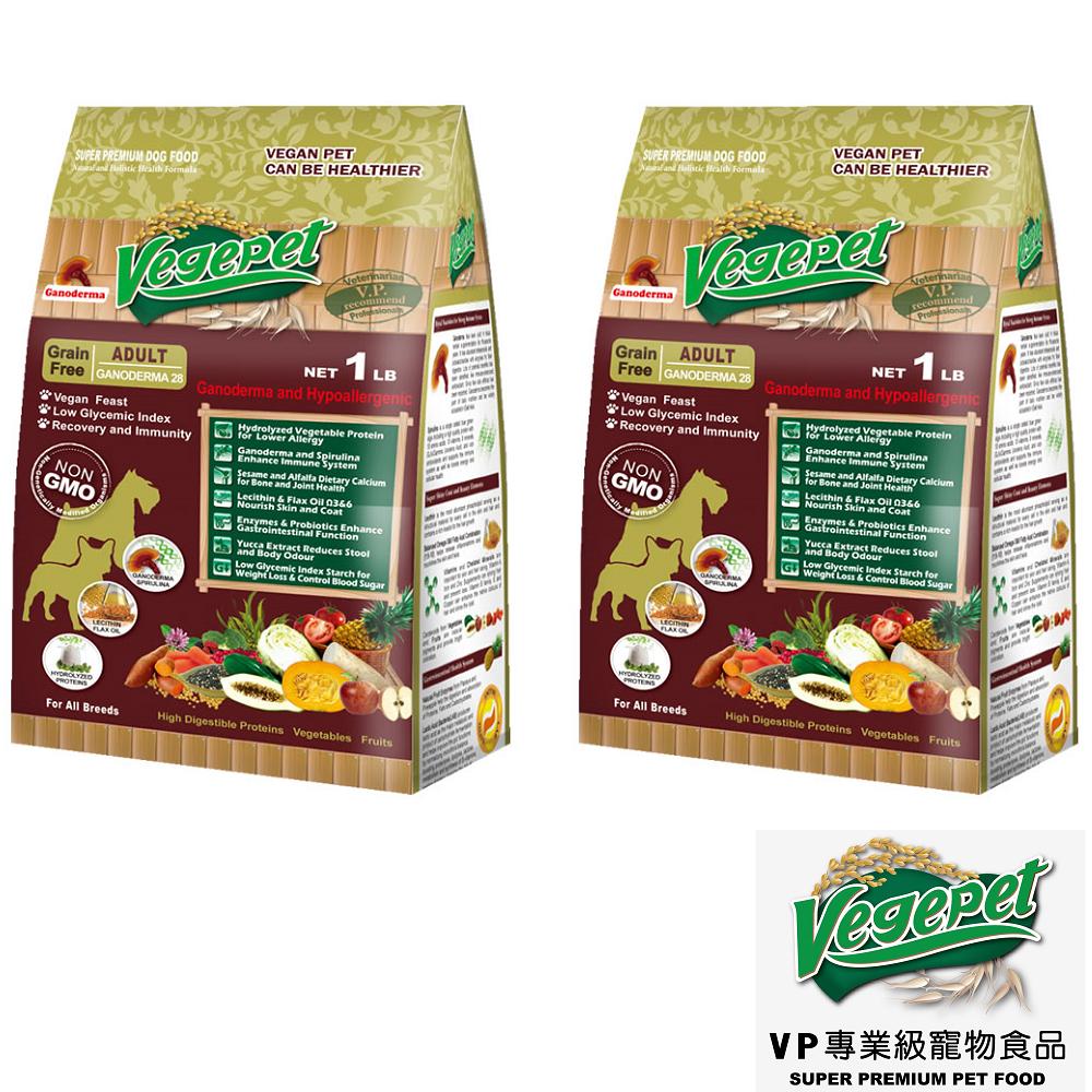 VP專業級無穀蔬食狗食 成犬用450gx2包 靈芝配方