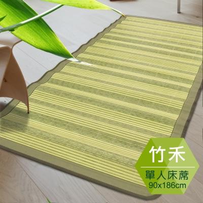 【范登伯格】仲夏頌 天然竹單人涼蓆 -竹禾 (90x186cm)