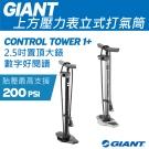GIANT CONTROL TOWER 1+ 上方壓力表立式打氣筒