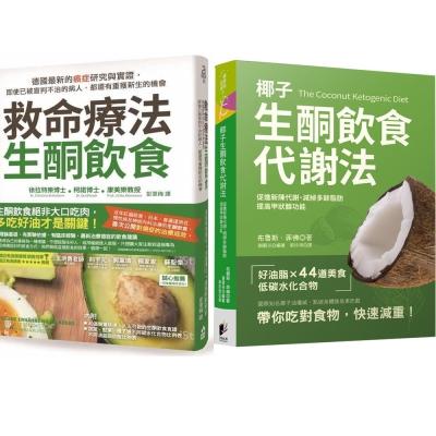 救命療法.生酮飲食+椰子生酮飲食代謝法(2書)