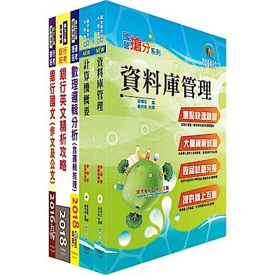 華南銀行(系統管理人員)套書(不含作業系統、TCP/IP)(贈題庫網帳號、雲端課程)