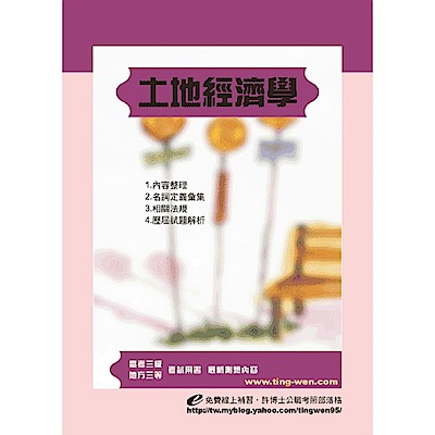 土地經濟學(8版)