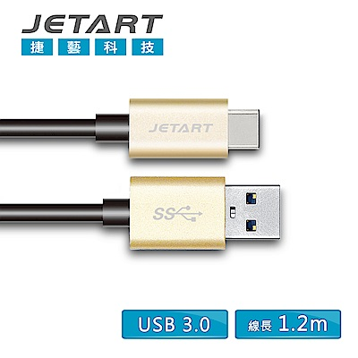 JETART USB 3.0 A to TYPE-C 極速傳輸線 1.2米