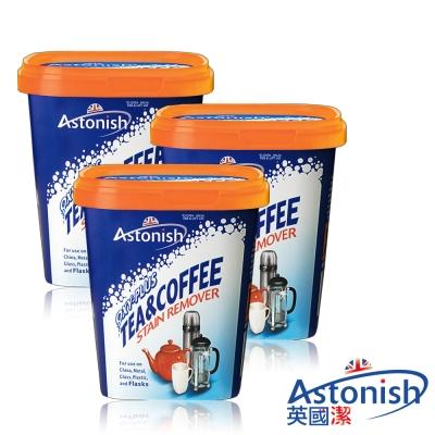 Astonish英國潔 速效去污茶漬去垢霸3罐(350gx3)