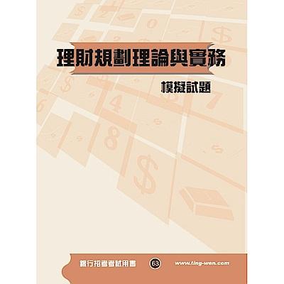 理財規劃理論與實務模擬試題(初版)