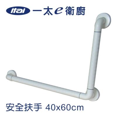 ITAI  L型安全扶手(40x60cm)