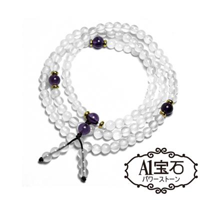 A1寶石 3A頂級-紫水晶/白水晶108念珠--富貴化煞招財開運-名師指定款(含開光加持
