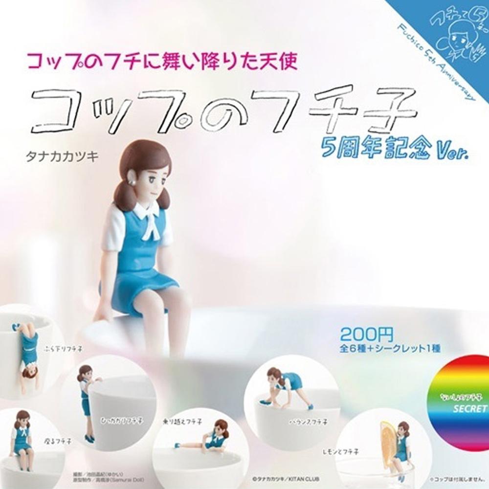 日本正版授權全套6款隱藏版杯緣子小姐五周年紀念P1第一彈復刻版扭蛋擺飾