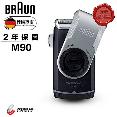 (福利品)德國百靈BRAUN-電池式輕便電鬍刀(M90)