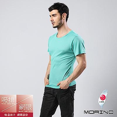 男內衣  吸排涼爽素色網眼運動短袖內衣 青綠 MORINO