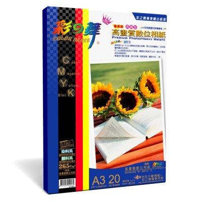 彩之舞 A3 亮面高畫質數位相紙HY-B26--40張
