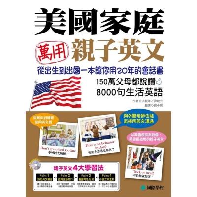 美國家庭萬用親子英文:從孩子出生到出國,一本書讓你用20年的會話書!