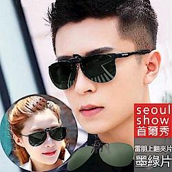 seoul show首爾秀 雷朋款墨鏡夾片太陽眼鏡掛片 墨綠片