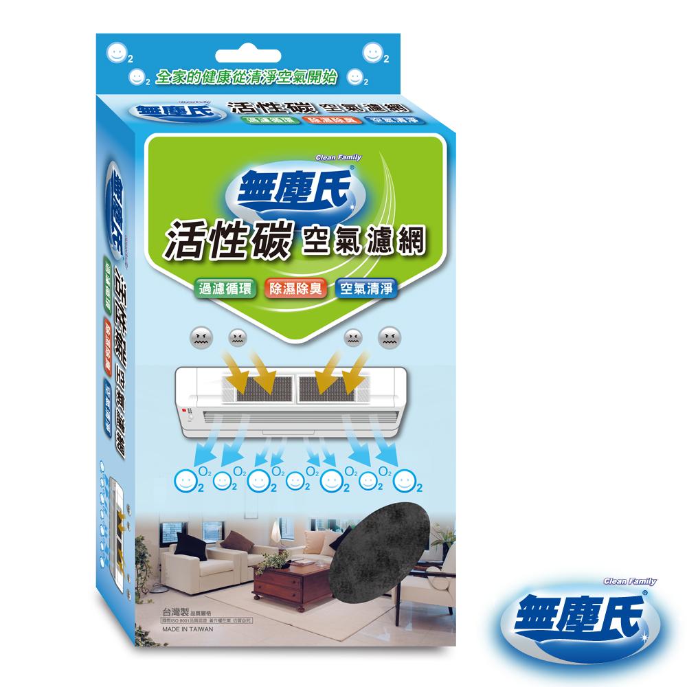 無塵氏活性碳空氣濾網12盒