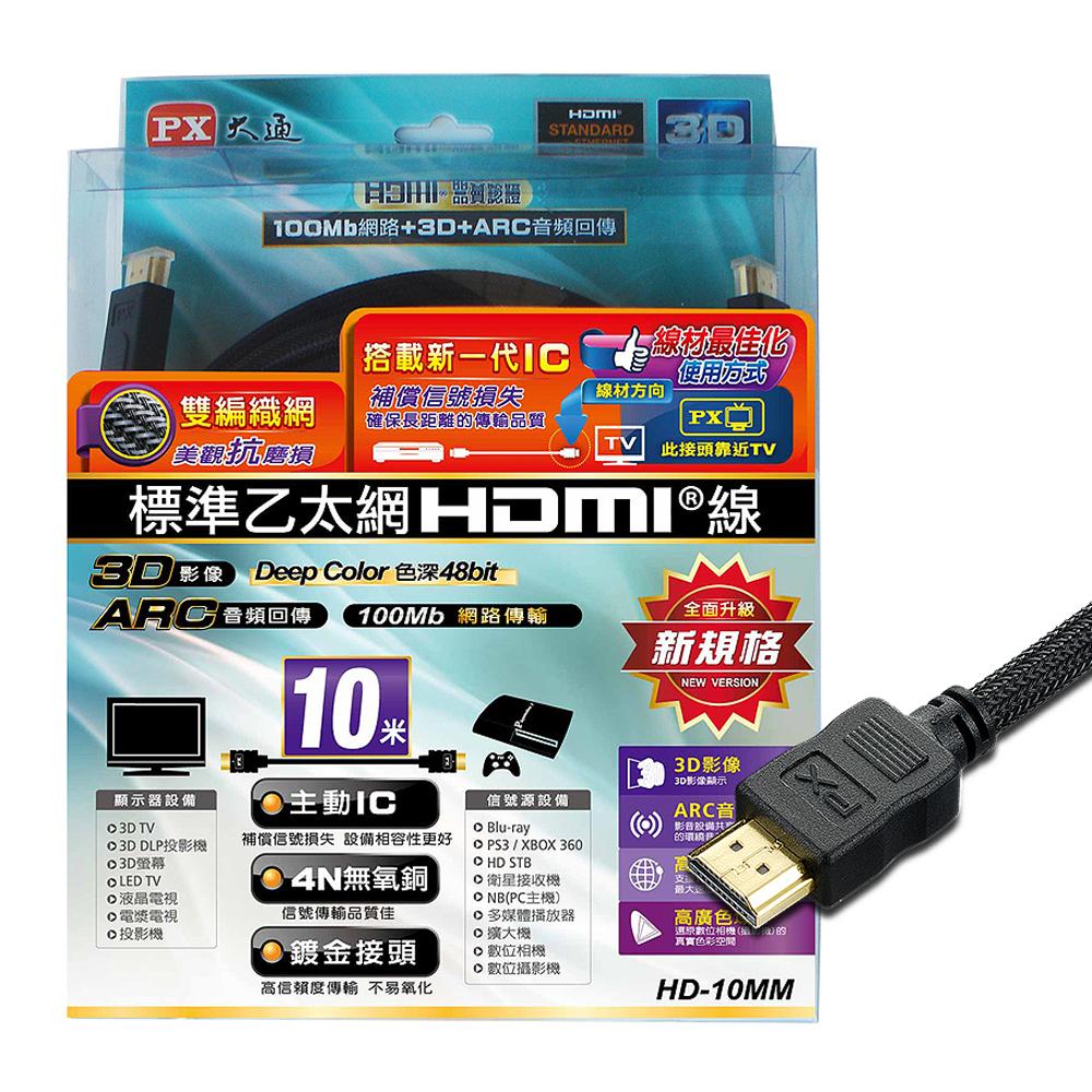 PX大通 HDMI10M 標準乙太網傳輸線 HDMI-10MM @ Y!購物