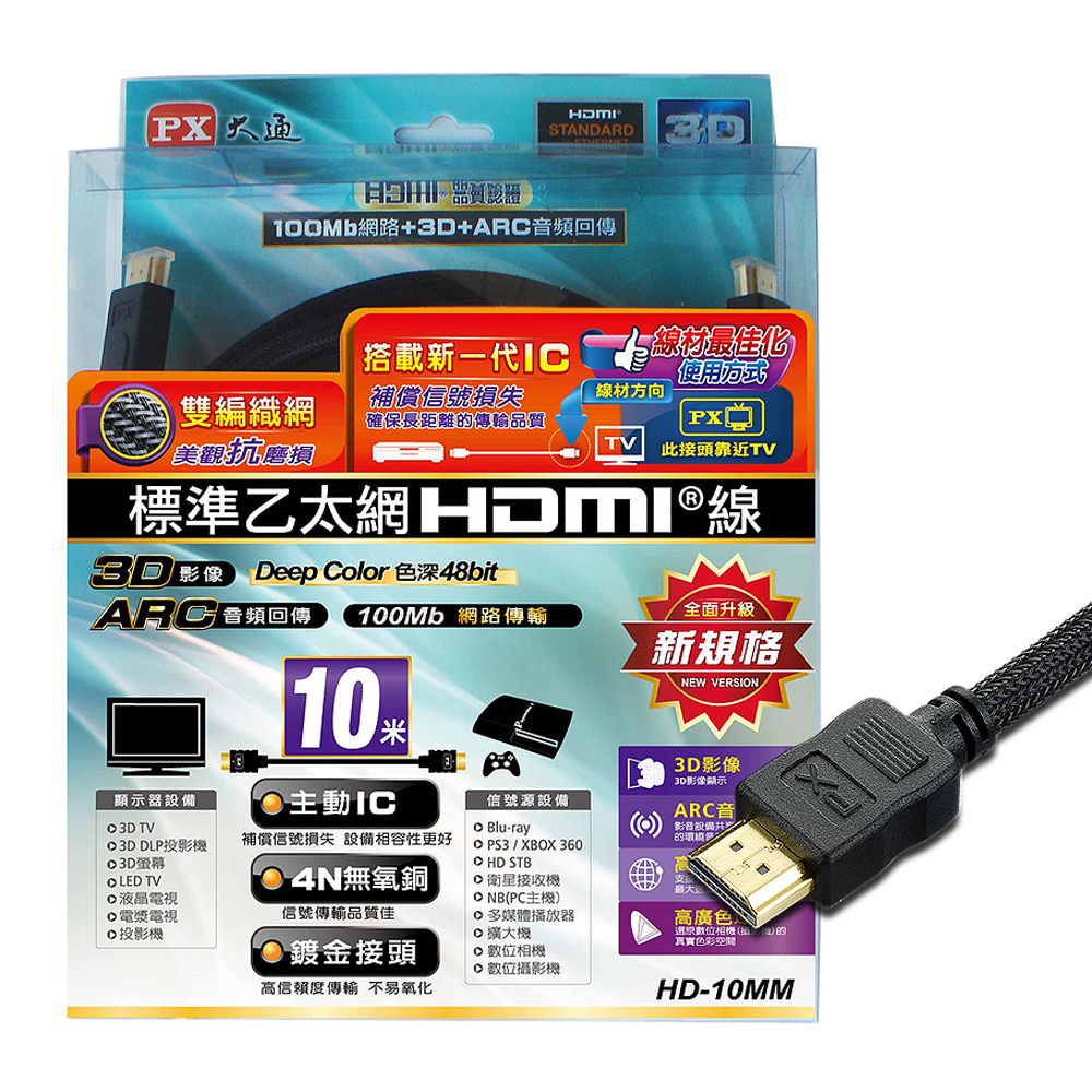 PX大通 HDMI10M 標準乙太網傳輸線 HDMI-10MM