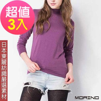 (超值3件組) 女款日本嚴選素材立領發熱衣 魅力紫
