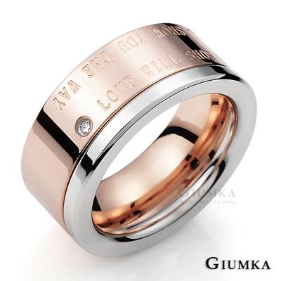 GIUMKA MIX 唯一的愛 白鋼戒指-玫銀雙環