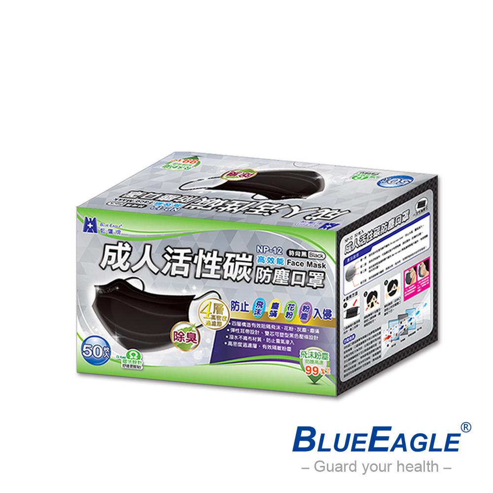 藍鷹牌 成人四層式平面黑色活性碳防塵口罩 50入x2盒