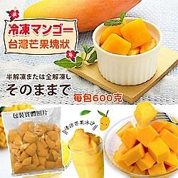 (滿777免運)【天天果園】Q&C冷凍新鮮水果-台灣愛文芒果 (600g)