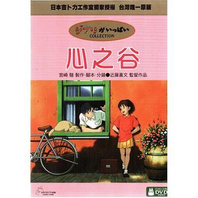 心之谷DVD(雙碟精裝版)