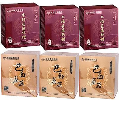 長庚生技 純液雙享6入組(牛樟菇菌絲體純液3盒;巴西蘑菇純液3盒)