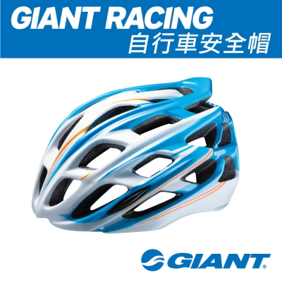 GIANT RACING 自行車安全帽