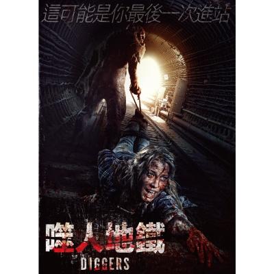 噬人地鐵 DVD