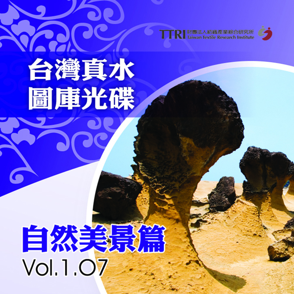 台灣真水影像圖庫 自然美景篇-07