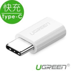 綠聯 USB Type-C轉接頭