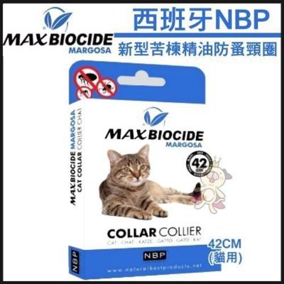 西班牙NBP新型苦楝精油防蚤頸圈/項圈 (貓用) 42CM/條 2條組