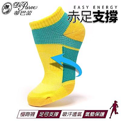 蒂巴蕾 赤足支撐 女 運動慢跑襪