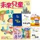 未來兒童 (1年12期) + 大小一起玩 ( 第一輯 + 第二輯全6書) product thumbnail 1