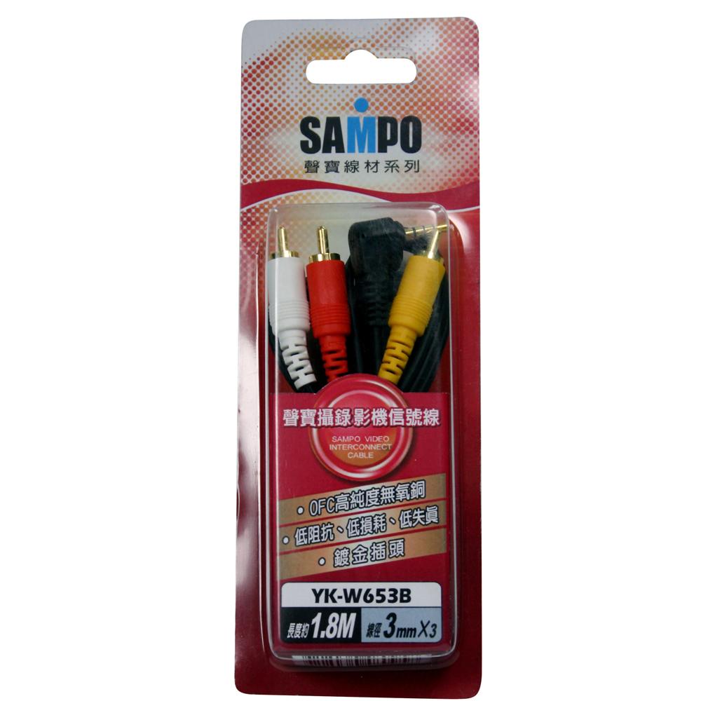 SAMPO 攝錄影機信號線2入 YK-W653B