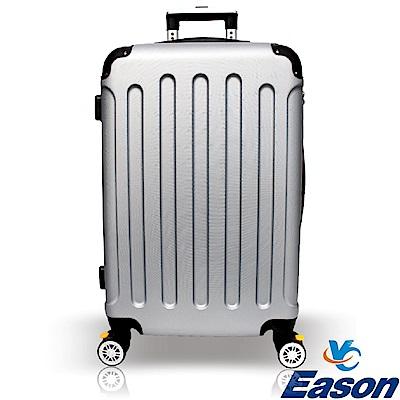 YC Eason 西雅圖24吋海關鎖款ABS行李箱 銀色