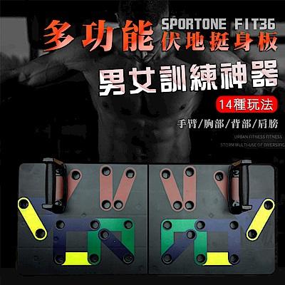 SPORTONE FIT-36 多角度可拆卸工字型府臥撐 伏地起身板