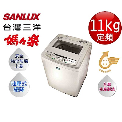 SANLUX台灣三洋 11KG 定頻直立式洗衣機 SW-11NS3